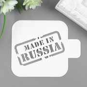 Кондитерский трафарет для айсинга и украшения десертов Made in Russia 9х9 см